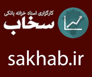 سخاب: کارگزاری اسناد خزانه اسلامی بانکی