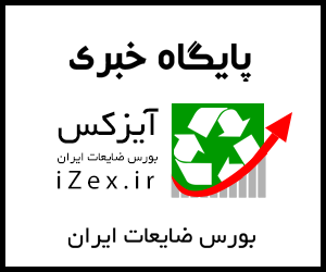 پایگاه خبری ضایعات ایران